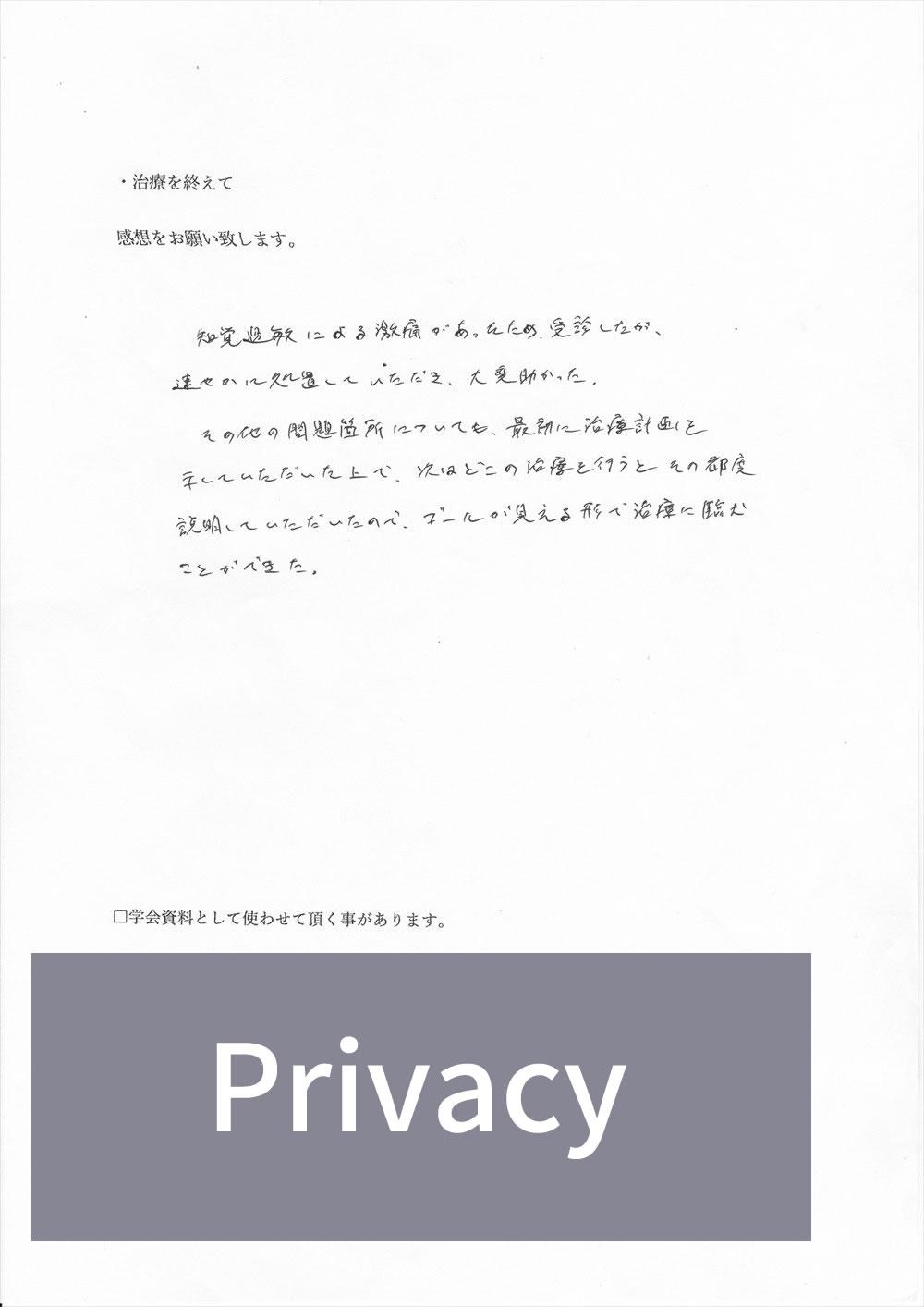 浦和もちまる歯科・矯正歯科の口コミ・評判アンケート2