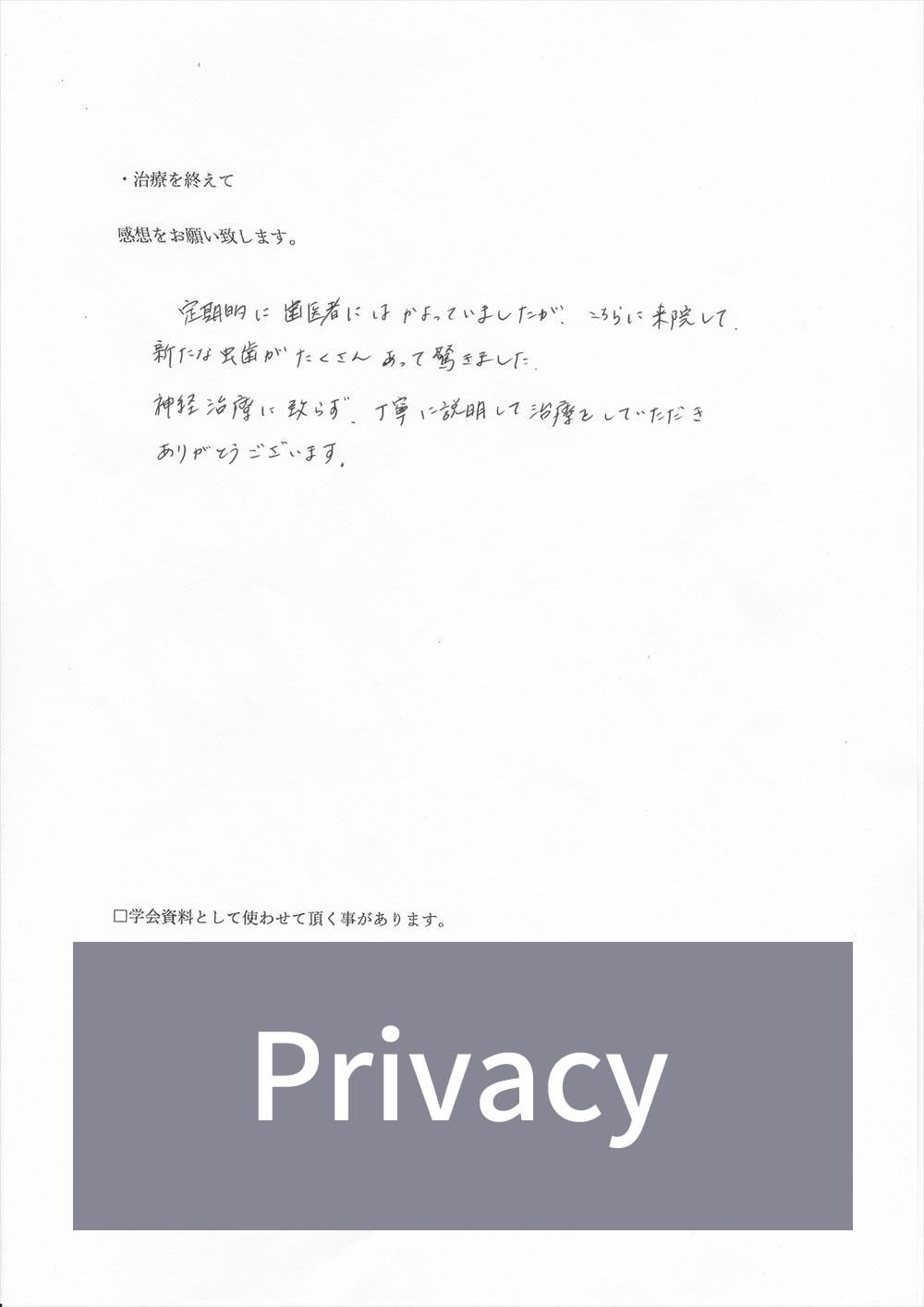 浦和もちまる歯科・矯正歯科の口コミ・評判アンケート3